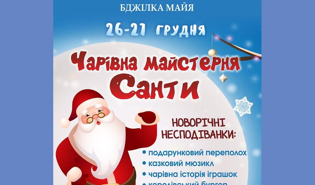 """Новорічне свято """"Чарівна майстерня Санти"""""""