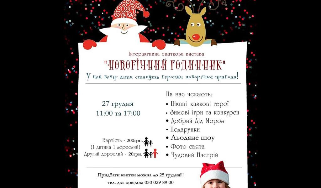 """Інтерактивна Новорічна Вистава """"Новорічний Годинник"""""""