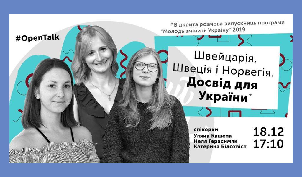 OpenTalk Швеція, Швейцарія і Норвегія. Досвід для України