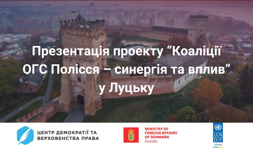 """Презентація проекту """"Коаліції ОГС Полісся – синергія та вплив"""""""