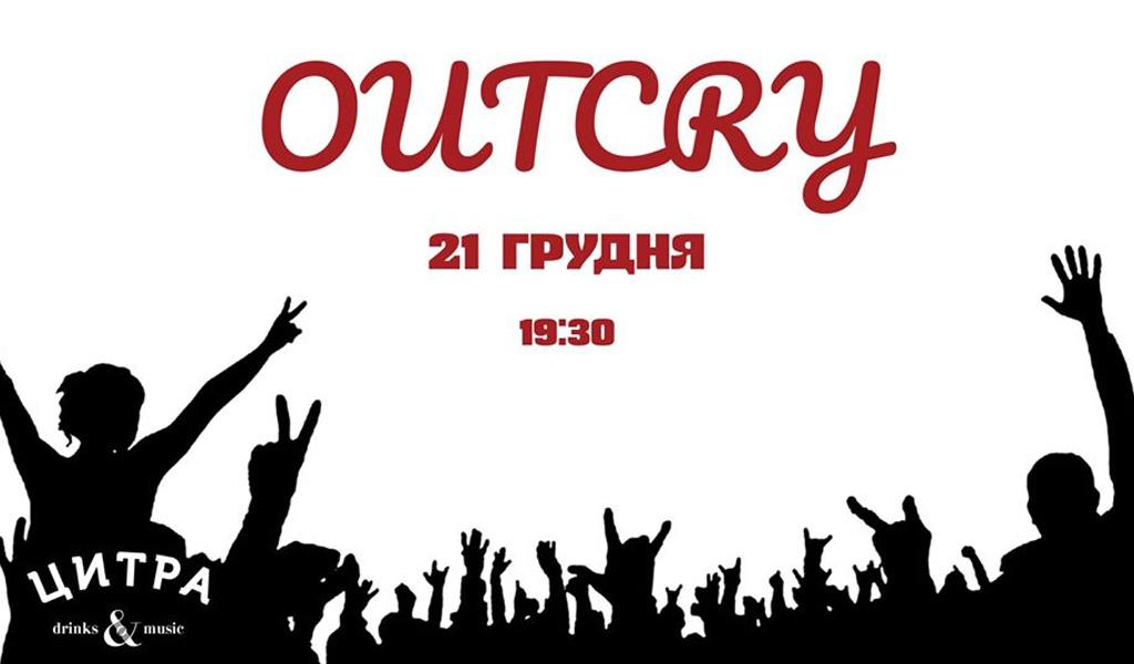Легендарні Outcry 21 грудня в Цитрі
