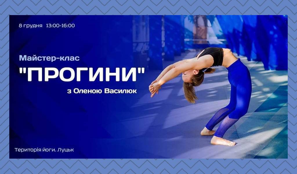 """МК """"Прогини"""" З Оленою Василюк"""