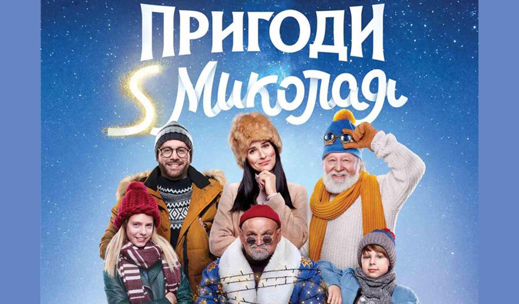 Пригоди S Миколая