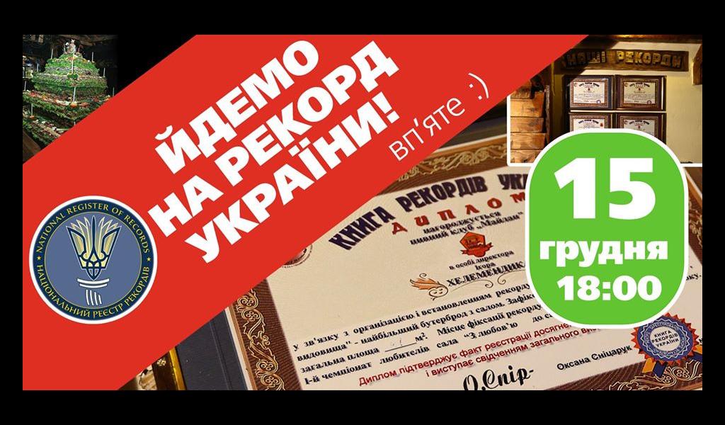Встановлюємо новий Рекорд України разом! Буде смачно та цікаво. Луцьк