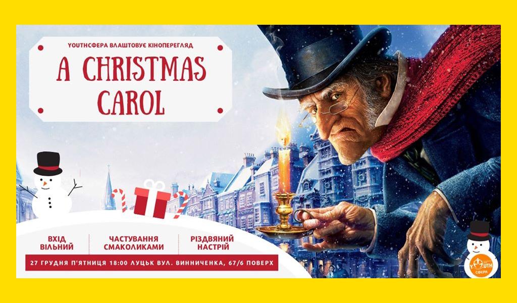 Різдвяна історія – кіноперегляд