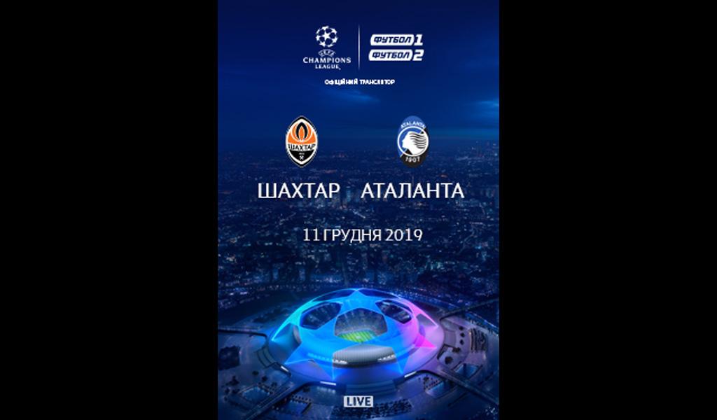 Футбол Ліга Чемпіонів: Шахтар – Аталанта