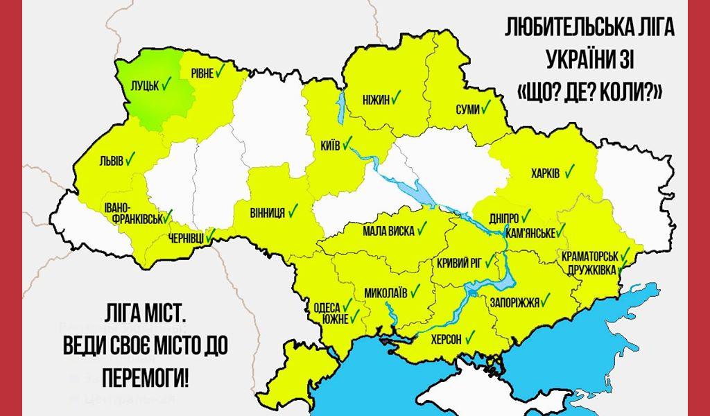 Що? Де? Коли? — Любительська ліга України. Епізод IV. Луцьк