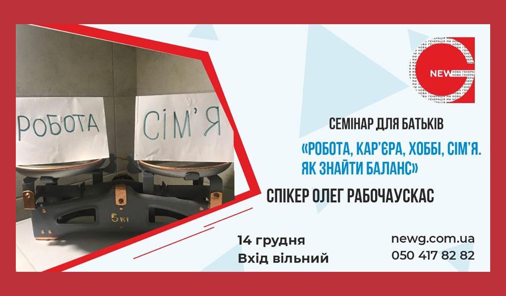 Семінар від NewG Lutsk «Робота, кар'єра, хоббі, сім'я. Як знайти