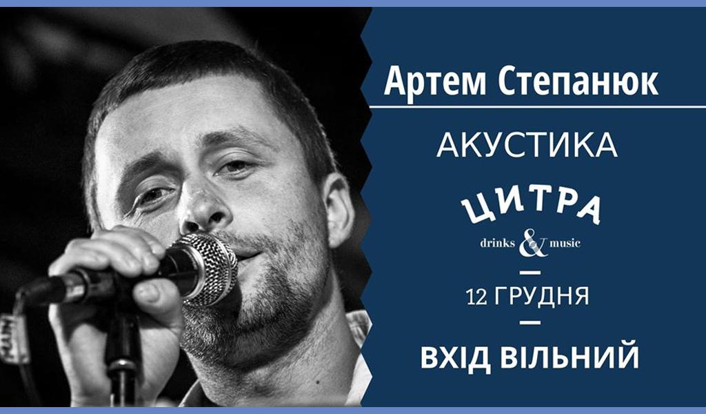 Артем Степанюк – Акустика 17/12/19