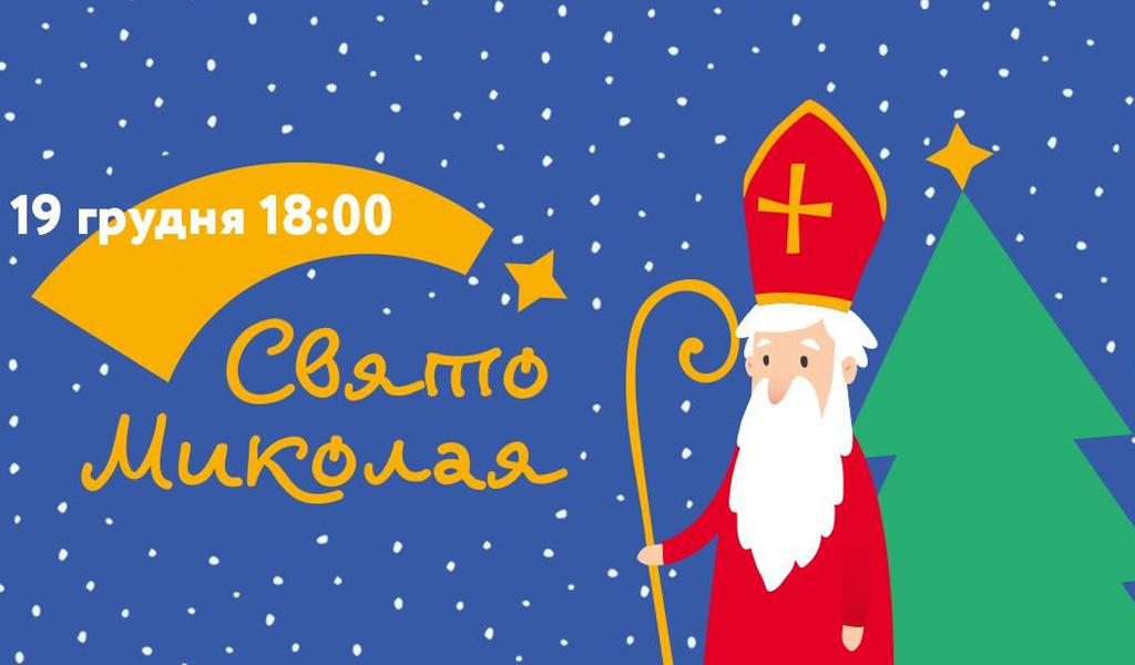 Свято Миколая у РЦ Промінь
