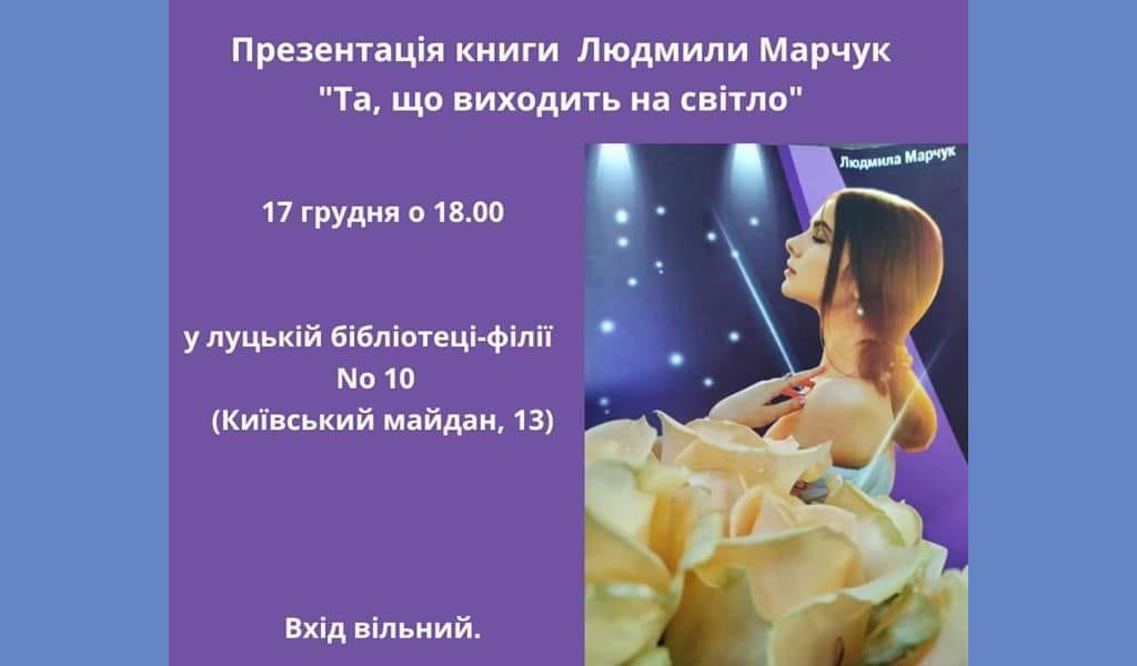 Презентація книги рівнянки Людмили Марчук у Луцьку.
