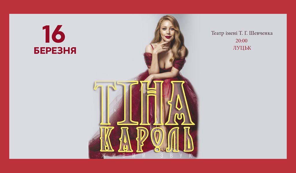 Тіна Кароль Луцьк 16 березня театр імені Т. Г. Шевченка