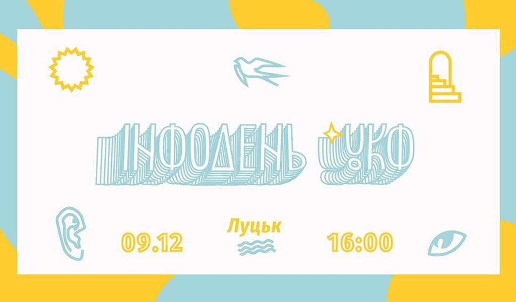 Інфодень Українського культурного фонду у Луцьку