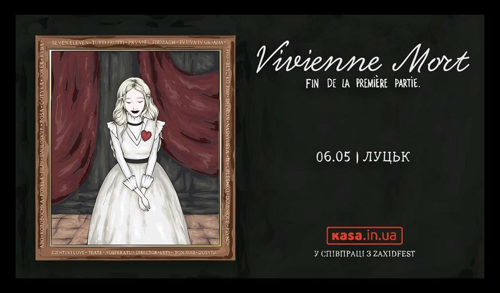 Vivienne Mort Луцьк 06.05 Кінець першого розділу