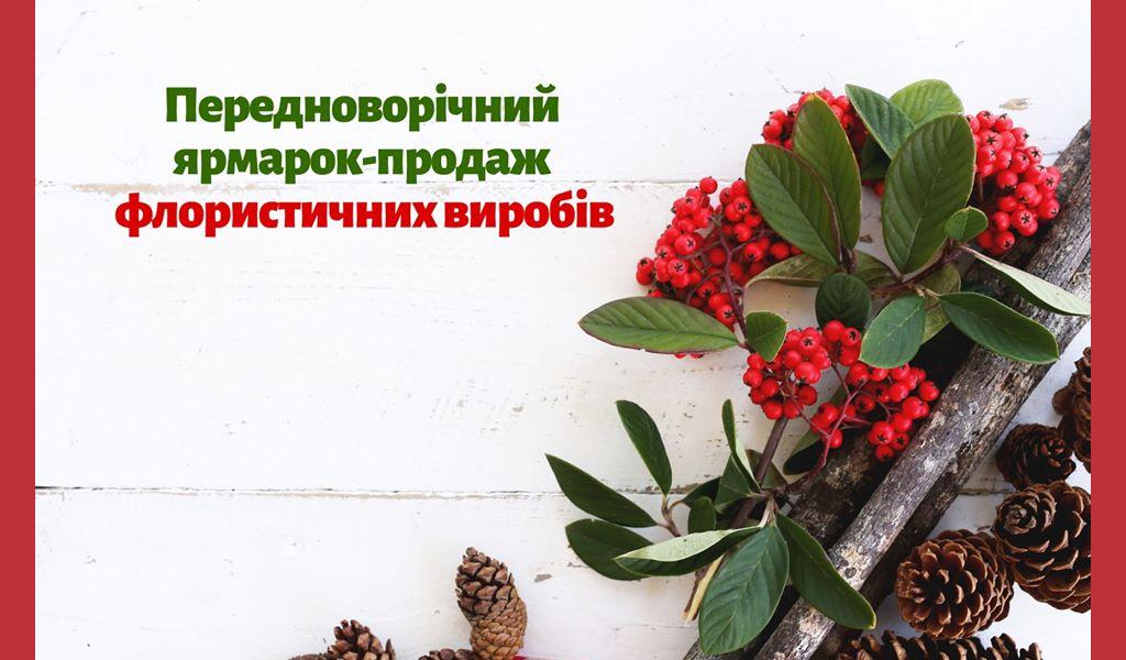 Передноворічний ярмарок-продаж флористичних виробів