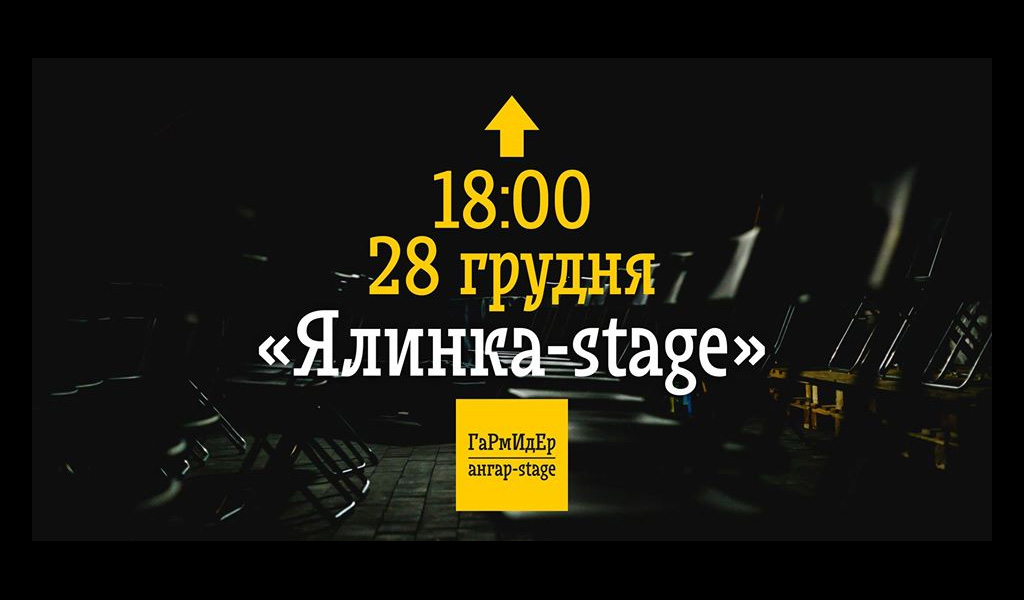 Ялинка – stage