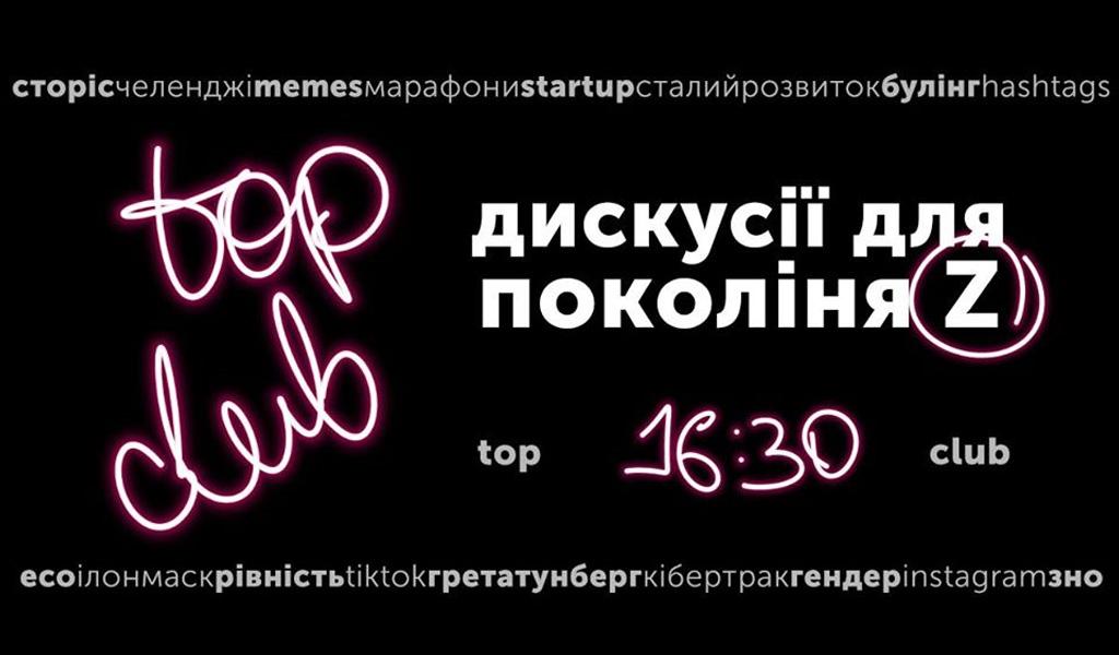 TOP club для покоління Z