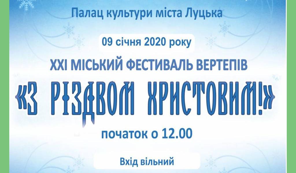 """Міський фестиваль вертепів """"З Різдвом Христовим!"""""""