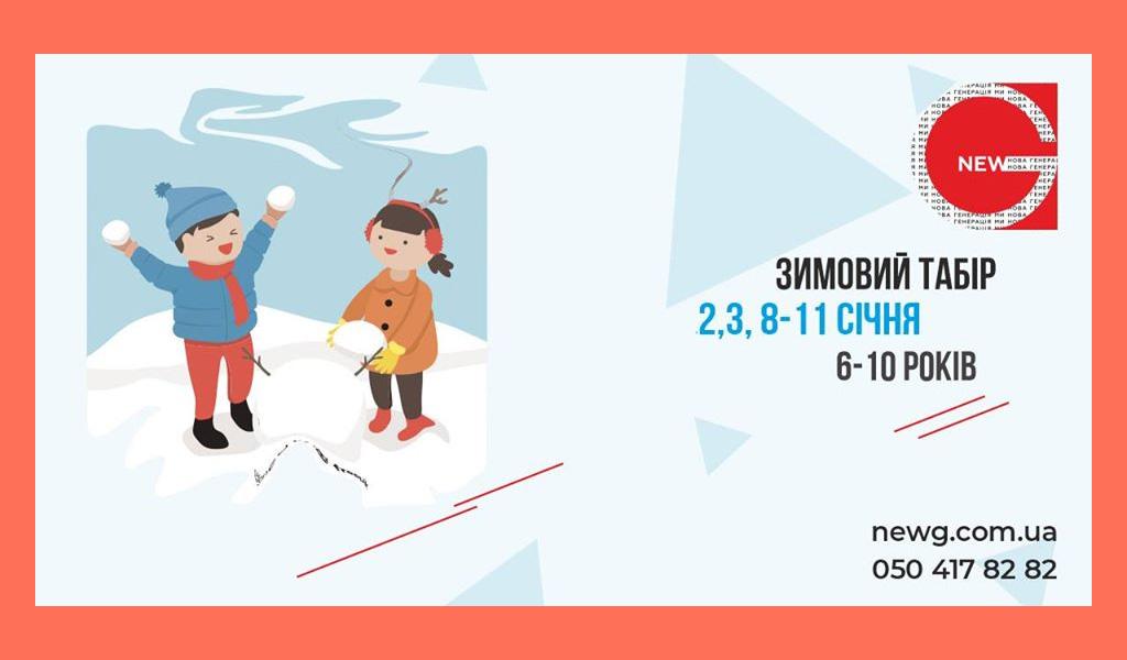Зимовий табір для дітей | NewG
