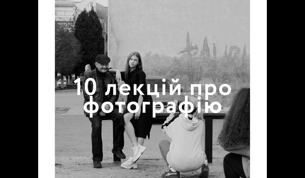 10 лекцій про фотографію