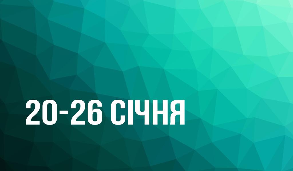 Афіша подій Луцька на 20-26 січня