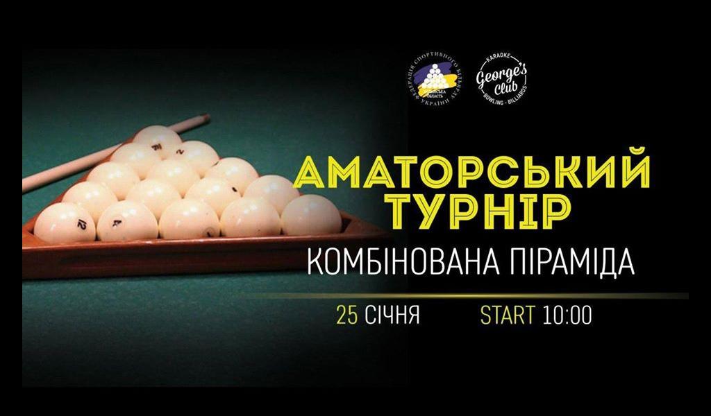 Аматорський турнір №1 з комбінованої піраміди