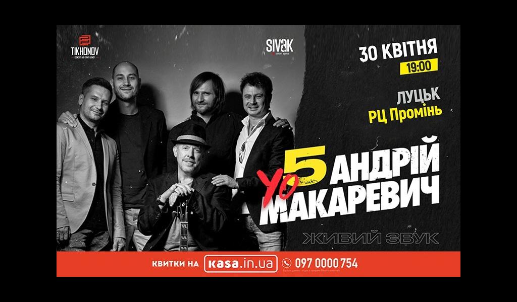 Андрій Макаревич Your 5 / 30 квітня / Луцьк