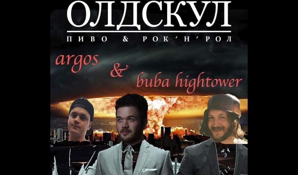 Наші на Сидрі: Argos & Buba Hightower!!!