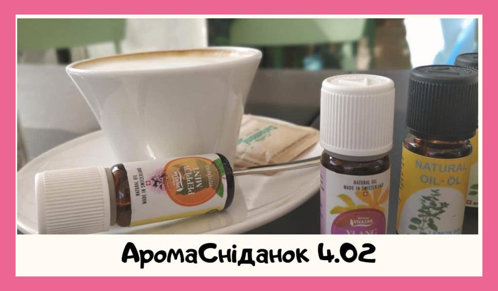 Арома Сніданок у Луцьку