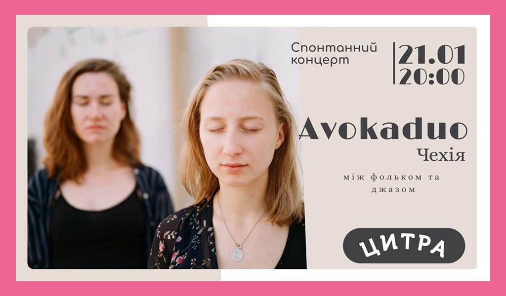 21/01 Avokaduo (Чехія) спонтанний концерт