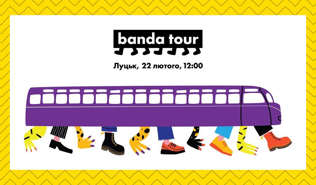 Banda Tour: Луцьк – оновлено