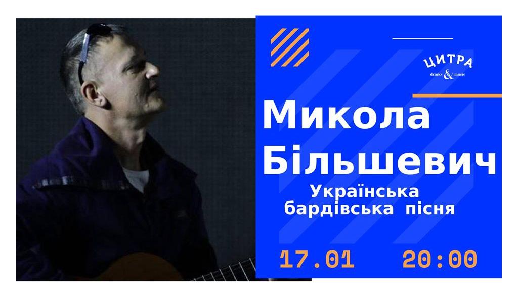 Микола Більшевич – Українська бардівська пісня