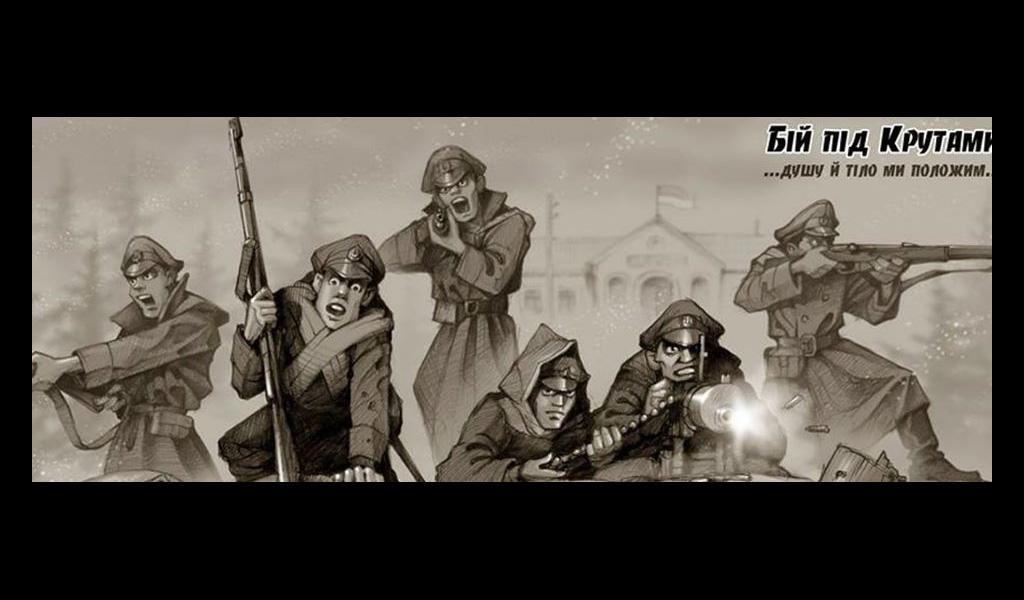 Кіноперегляд до Дня пам'яті полеглих у бою під Крутами