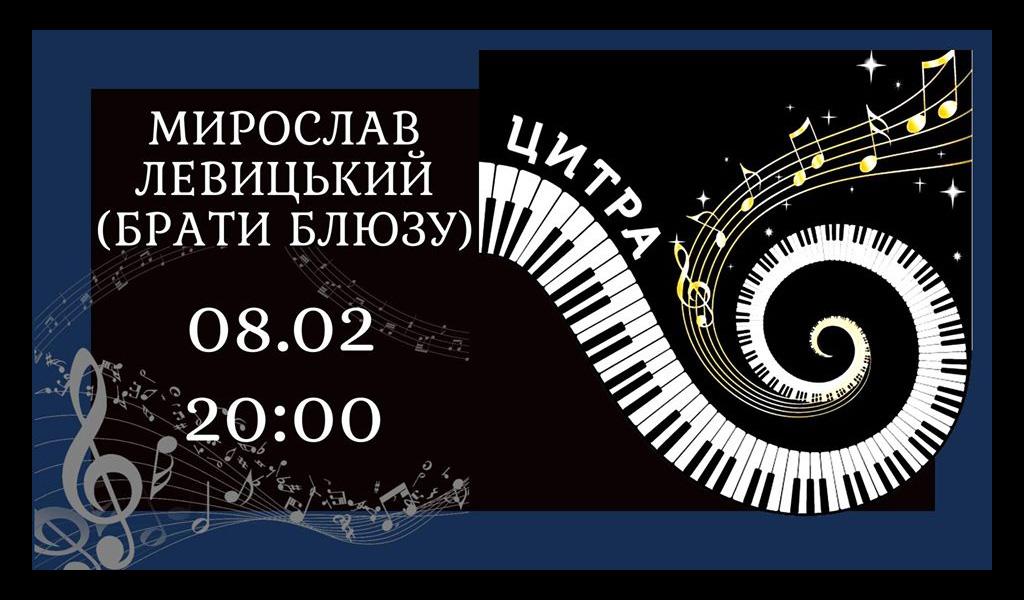 Мирослав Левицький (Брати Блюзу) 08/02