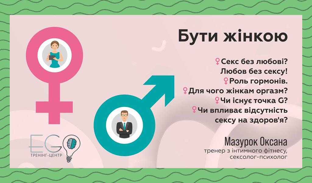 """Старт програми """"Бути жінкою"""""""
