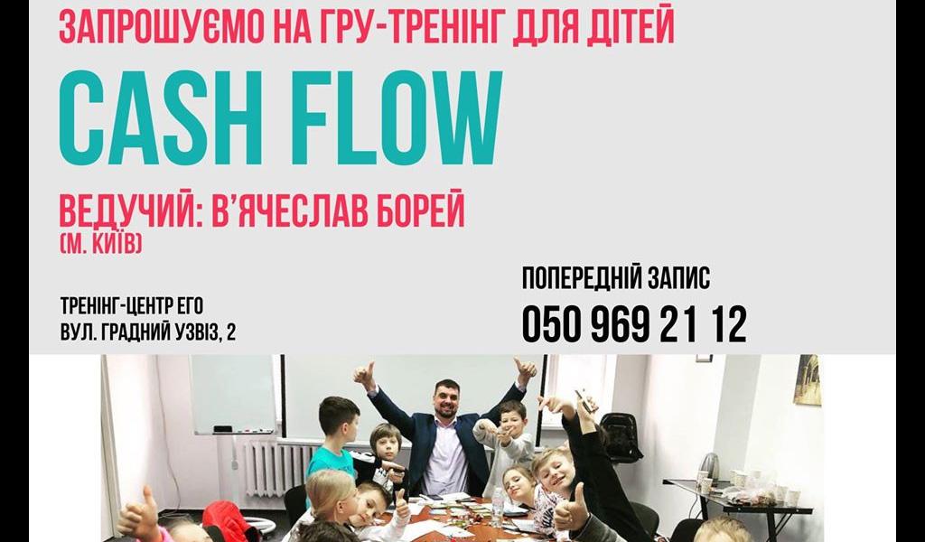 Гра-тренінг для дітей Cash FloW