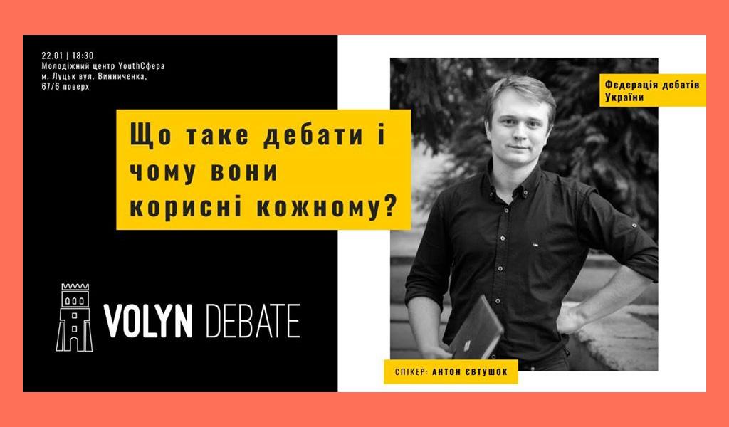 Що таке дебати і чому вони корисні кожному? – міні-тренінг