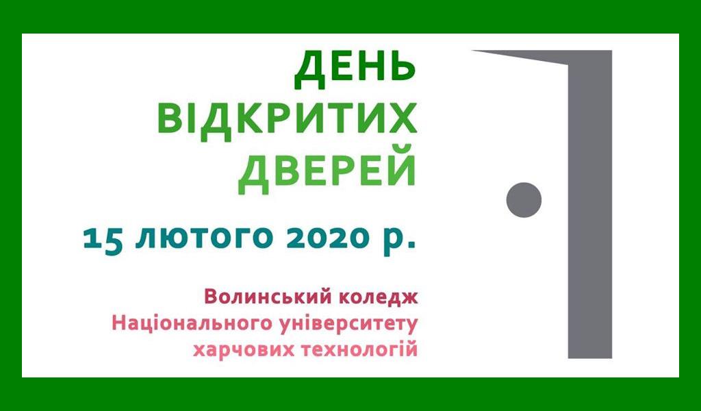 День відкритих дверей 2020