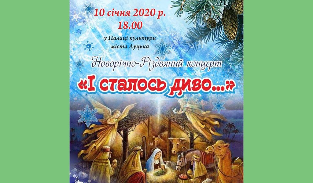 Новорічно-Різдвяний концерт – І сталося диво