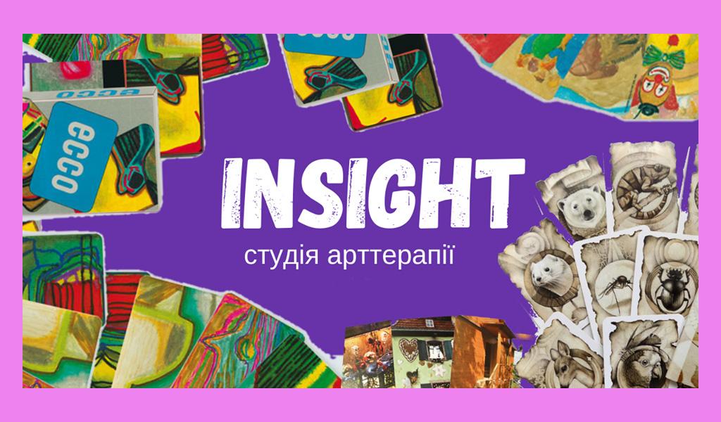 Студія арттерапії Insight