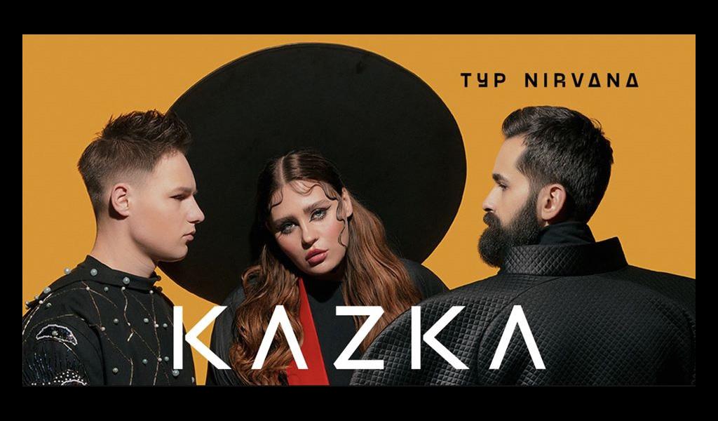 KAZKA. Тур «Nirvana» Луцьк 19 травня 19:00