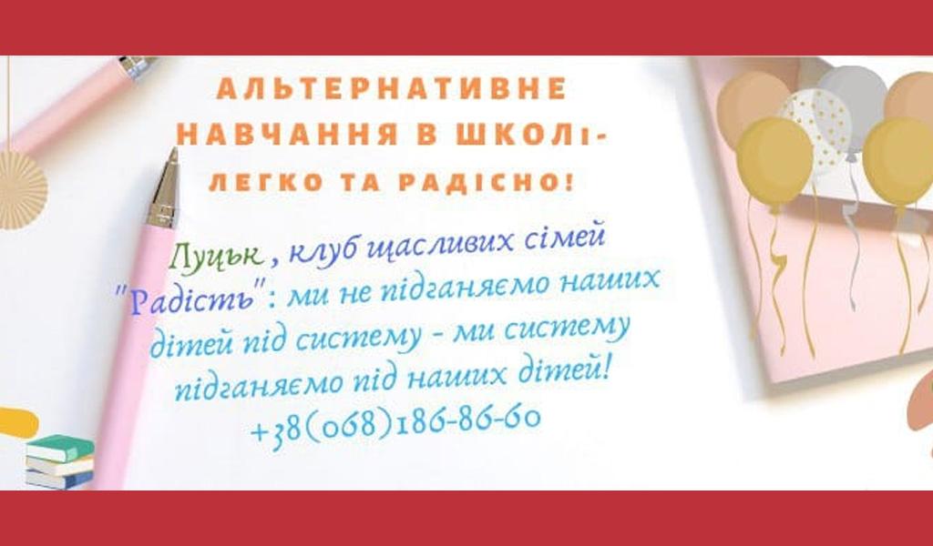 """Альтернативне навчання в школі. """"Радість"""", Луцьк"""