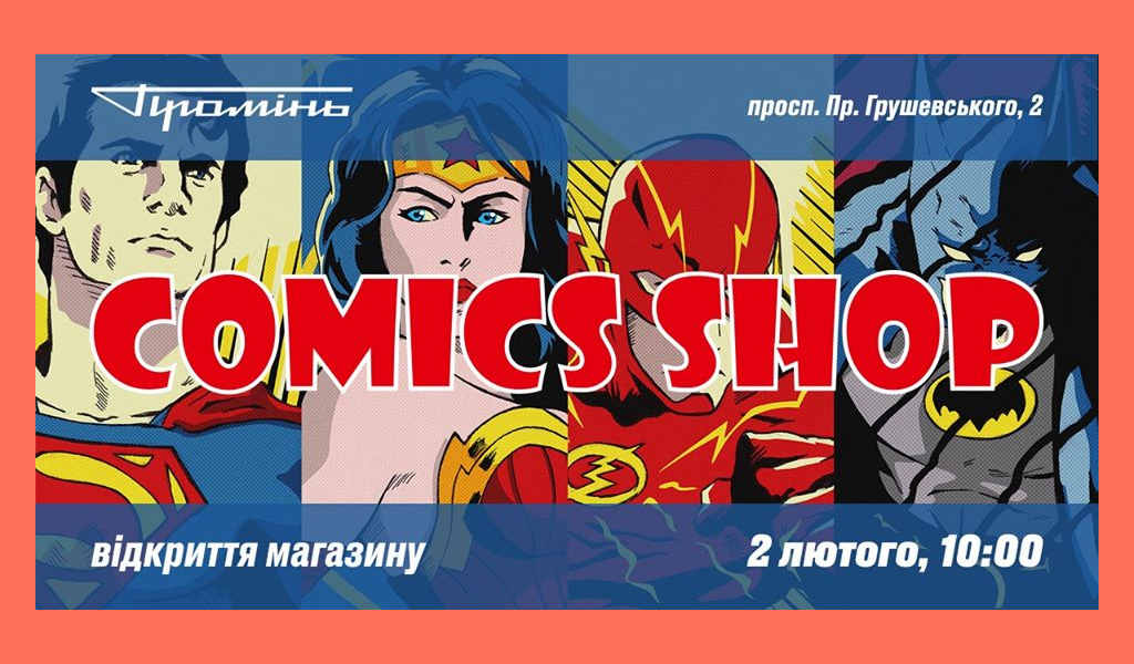 Відкриття Магазину Comics Shop