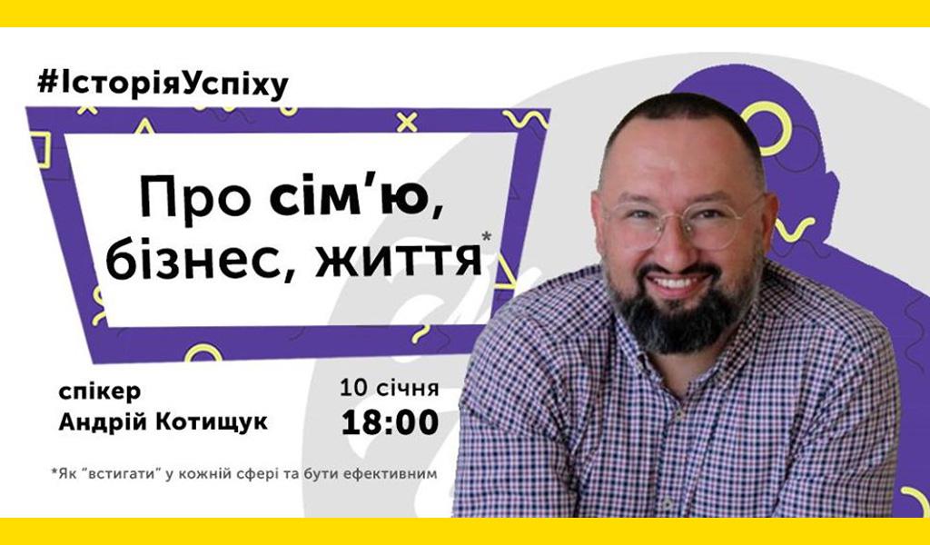 Історія Успіху: Андрій Котищук про сім'ю, бізнес, життя