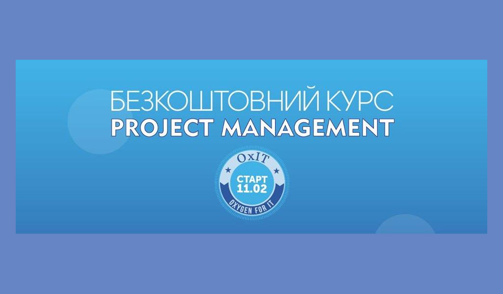 Безкоштовний курс Project Management