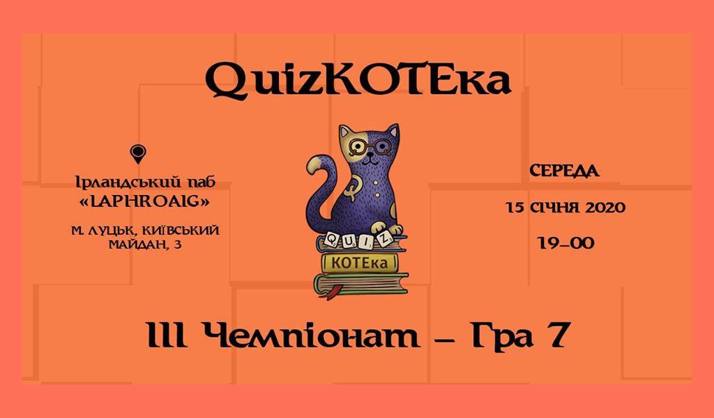 QuizKOTEка Гра 7 Пентагон