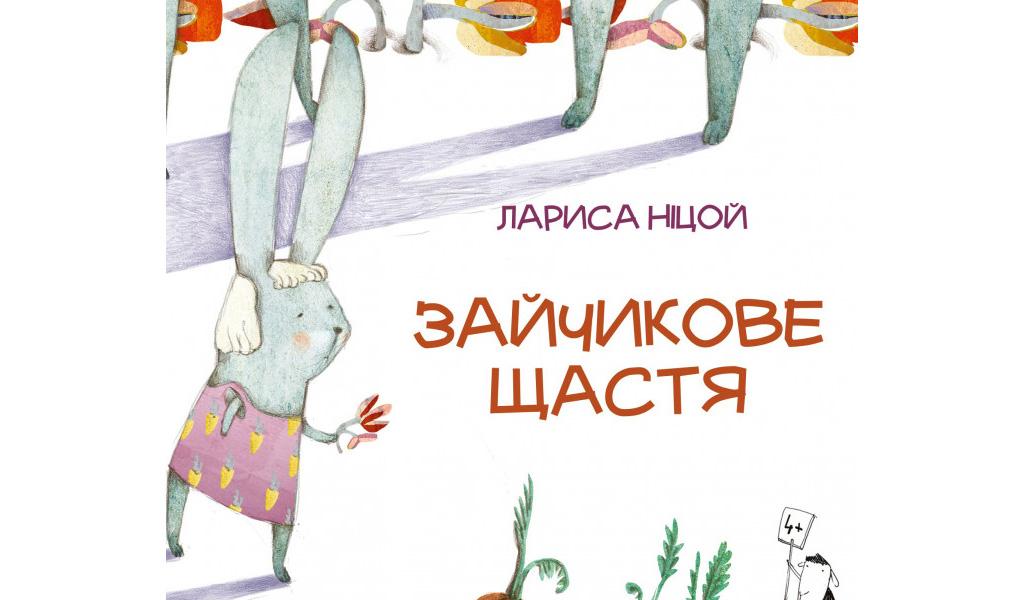 Презентація нової книги Лариси Ніцой