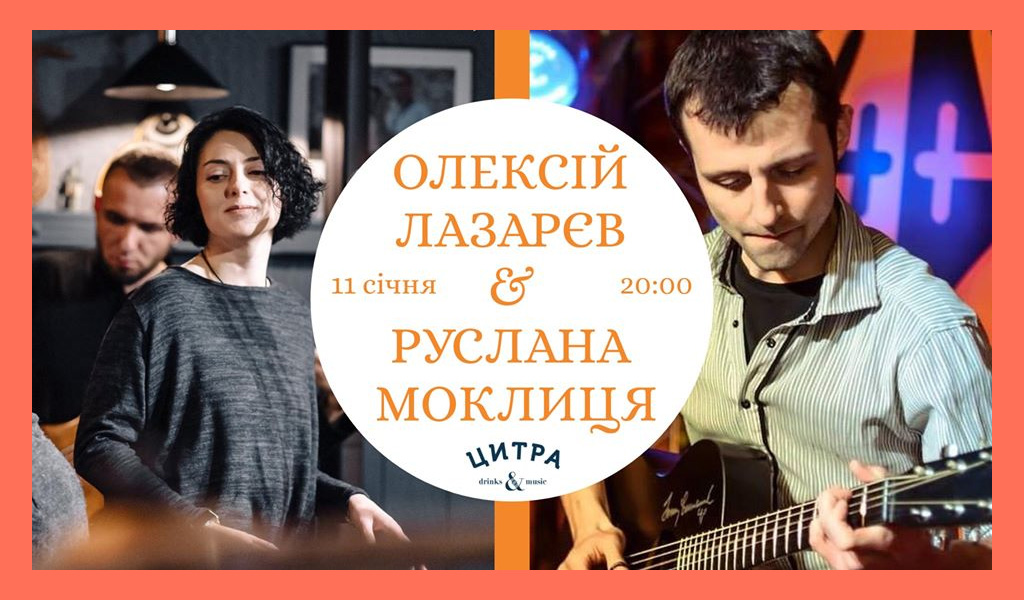 Олексій Лазарєв & Руслана Моклиця 11/01/20