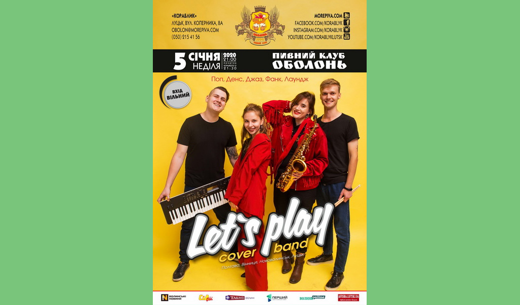 гурт «LET'S PLAY COVER BAND»