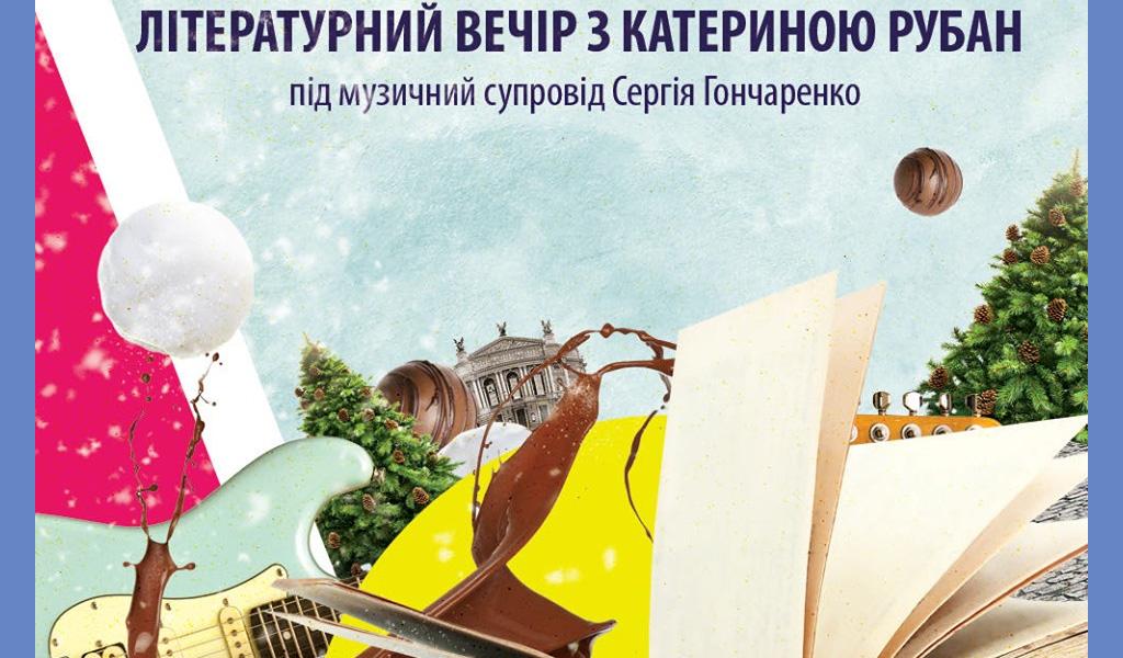 Літературний вечір у Львівській майстерні шоколаду